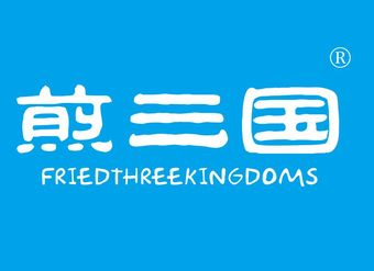 29-V1123 煎三國 FRIEDTHREEKINGDOMS