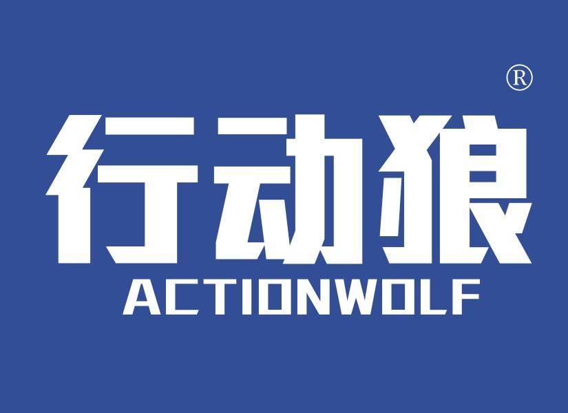 行動狼 ACTIONWOLF