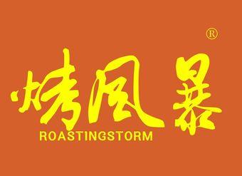 29-V1104 烤风暴 ROASTINGSTORM