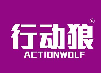 07-V368 行动狼 ACTIONWOLF