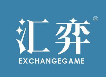 05-V837 匯弈 EXZCHANGEGAME