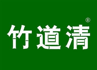 30-X046 竹道清