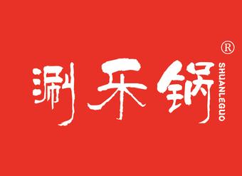 30-V1370 涮樂鍋