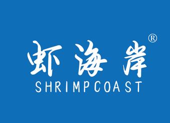 29-V1106 虾海岸 SHRIMPCOAST