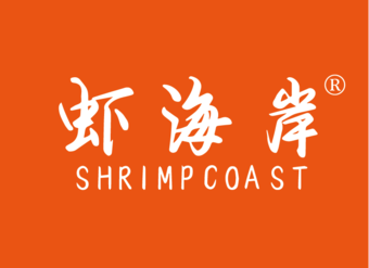 30-V1371 蝦海岸 SHRIMP COAST