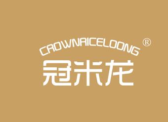09-V1245 冠米龍 CROWNRICELOONG