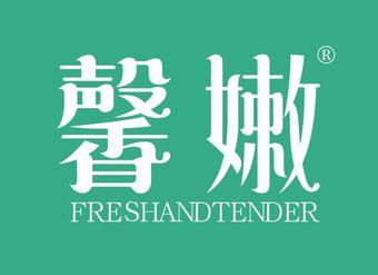 05-V839 馨嫩 FRESHANDTENDER