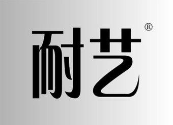 12-V094 耐艺