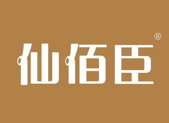 33-V707 仙佰臣