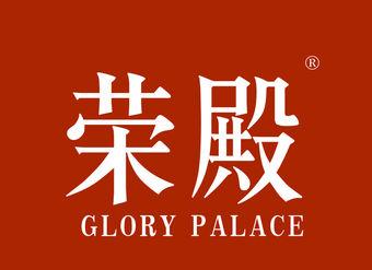 07-V371 荣殿 GLORYZ PALACE