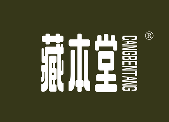 43-X1319 藏本堂