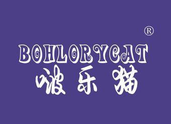 05-V849 啵乐猫 BOHLORYZCAT
