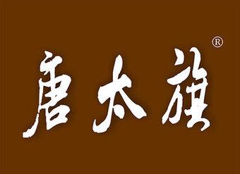 30-V049 唐太旗