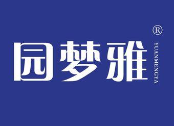 43-V1262 園夢雅