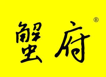 30-V059 蟹府