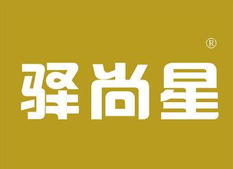43-V128 驿尚星