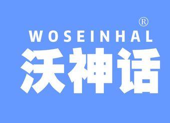 01-V190 沃神話 WOSEINHAL
