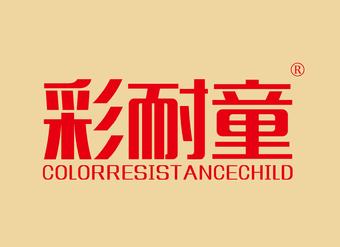 02-V154 彩耐童 COLOR RESISTANCE CHILD
