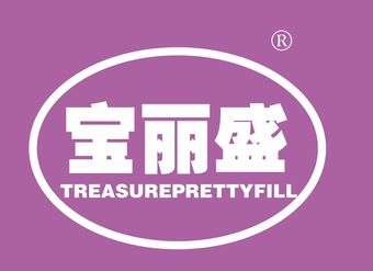 33-V696 宝丽盛 TREASUREPRETTYZFILL