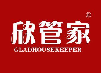 02-V153 欣管家 GLADHOUSEKEEPER