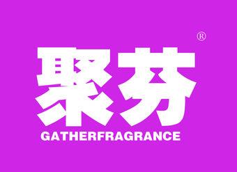 02-V155 聚芬 GATHERFRAGRANCE