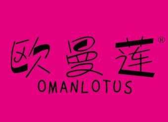 31-V423 欧曼莲 OMANLOTUS