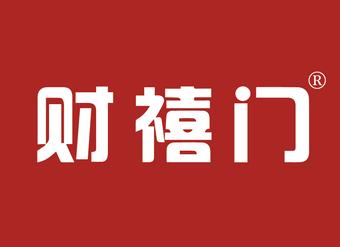 36-V166 财禧门