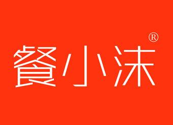 43-V1264 餐小沫