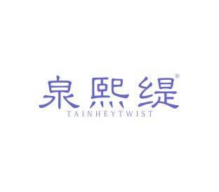 泉熙缇 TAINHEYZTWIST