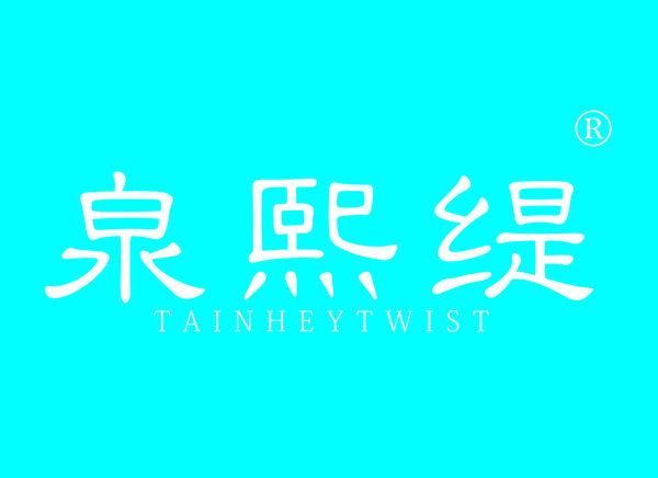 泉熙� TAINHEYZTWIST商�宿D�