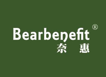 09-V1258 奈惠 BEARBENEFIT