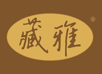 27-V009 藏雅
