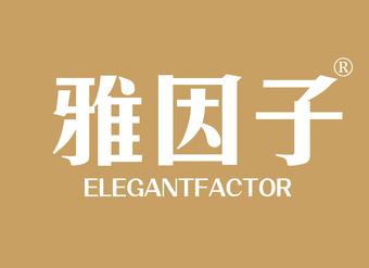 02-V148 雅因子 ELEGANTFACTOR