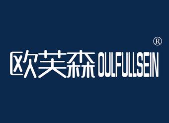 33-V699 欧芙森 OULFULLSEIN