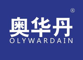 25-V4129 奥华丹 OLYZWARDAIN