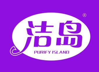 24-VZ483 洁岛 PURIFYZ ISLAND