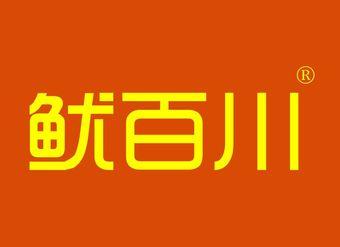43-V1294 鱿百川