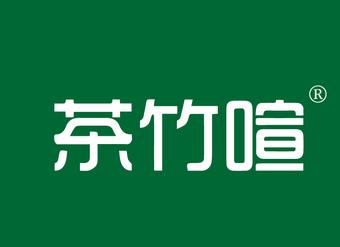 43-V1281 茶竹喧
