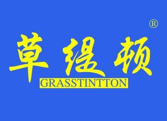 03-V1217 草缇顿 GRASSTINTTON