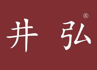 33-VZ704 井弘