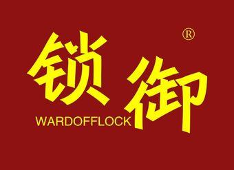 09-V1259 鎖御 WARDOFFLOCK
