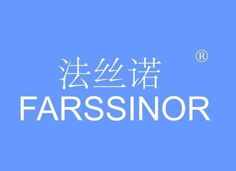 25-V4139 法絲諾 FARSSINOR