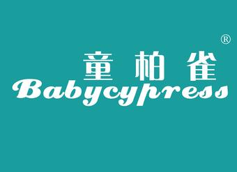 25-V4162 童柏雀 BABYZCYZPRESS