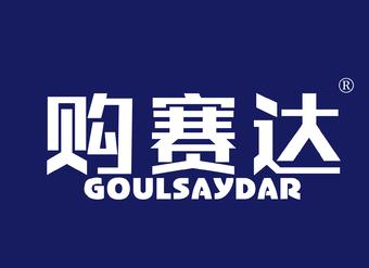 35-VZ741 购赛达 GOULSAYZDAR