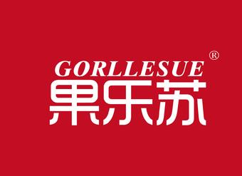 30-V1411 果乐苏 GORLLESUE