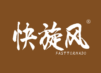 43-VZ1295 快旋风 FASTTORNADO