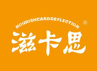30-V1419 滋卡思 NOURISHCARDREFLECTION