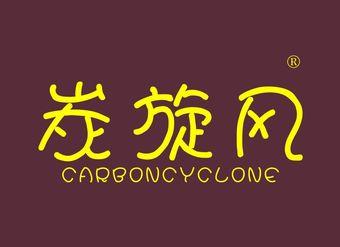 43-V1311 炭旋风 CARBONCYZCLONE