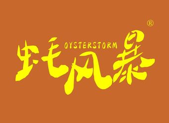 43-V1313 蚝风暴 OYZSTERSTORM