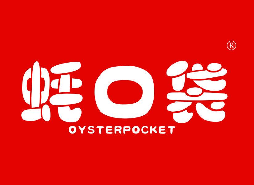 蚝口袋 OYZSTERPOCKET